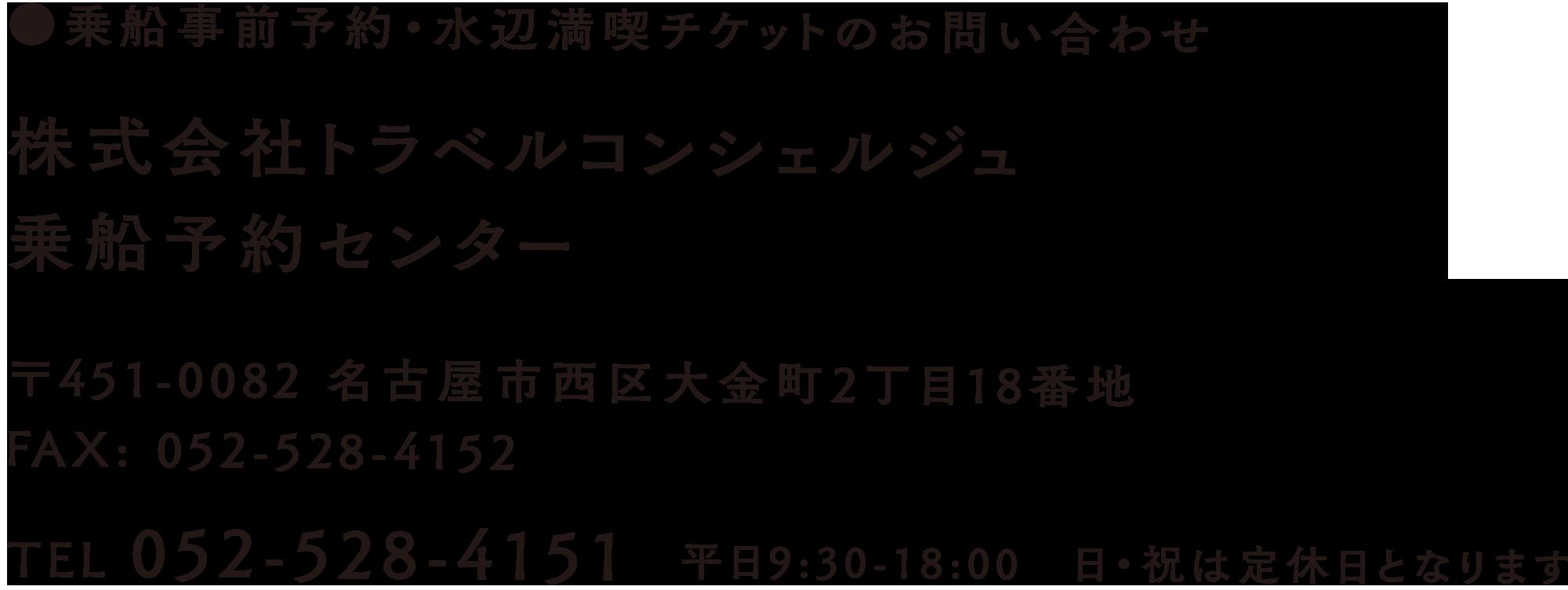 舟に乗って、名古屋の「グルメ」と「観光」を満喫!
